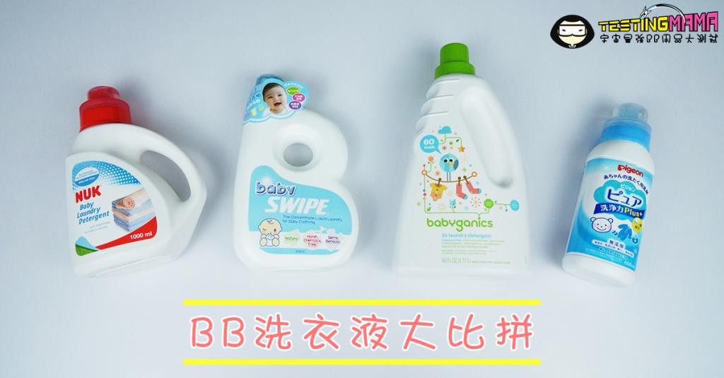 NUK、baby SWIPE、babyganics、Pigeon-BB洗衣液大比拼!