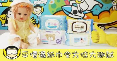 Bosomi、屈臣氏、Toysrus、萬寧-平價BB濕紙巾全方位大測試