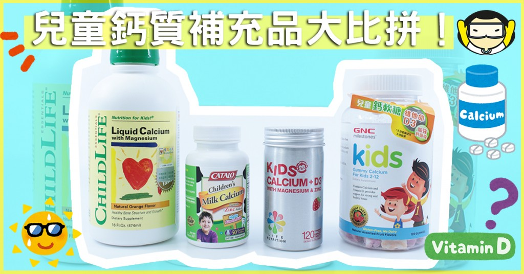 ChildLife、Catalo、Life Nutrition、GNC兒童鈣質補充品大比拼!