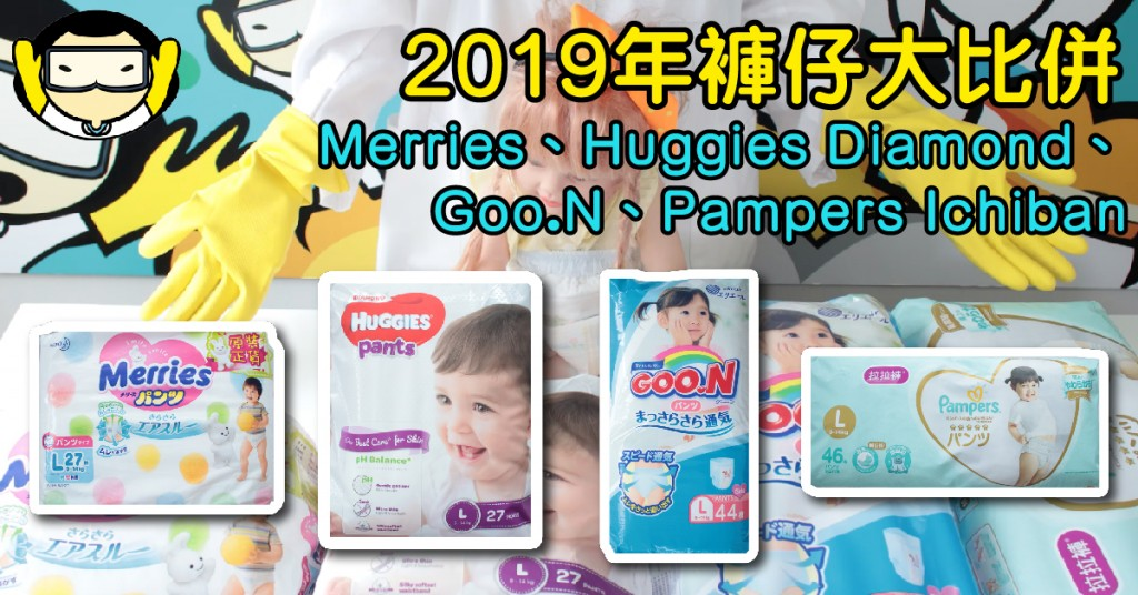 【2019年褲仔大比併!】Merries、Huggies、Goo.N、Pampers