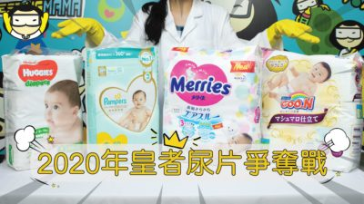 2020年皇者尿片爭奪戰!-Huggies Diamond、Pampers Ichiban、Merries、Goo.N Marshmallow(排名不分先後)
